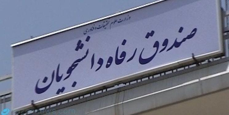 ناصر مطیعی سرپرست صندوق رفاه وزارت علوم شد