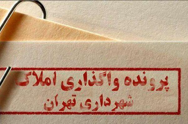 عضو شورای شهر تهران: 3800 واحد از املاک شهرداری در اختیار غیر است