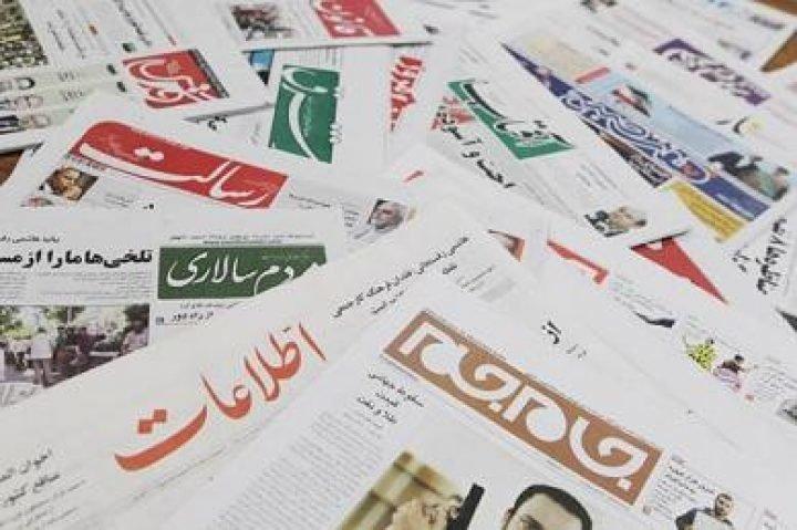26 مرداد ، خبر اول روزنامه های صبح ایران
