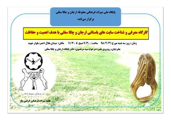 ارجان و چگاسفلی خوزستان در یک کارگاه آموزشی معرفی می شوند